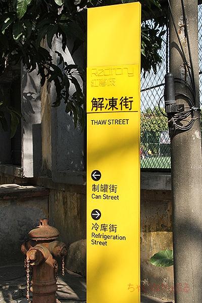 中国案内標識